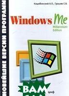 Windows Me - Millennium Edition. Новейшие версии программ  Коцюбинский А.О купить