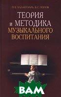 Теория и методика музыкального воспитания  П. В. Халабузарь, В. С. Попов  купить