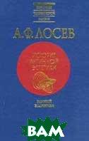 История античной эстетики: Ранний эллинизм   Лосев А.Ф. купить