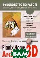Planix Home 3D Architect 3.0: Как обустроить свое жилье с помощью компьютера  Эдуард Фелистов купить