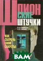Шпионские штучки. Как сберечь свои секреты  В. И. Андрианов, А. В. Соколов  купить