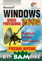 Microsoft Windows 2000 Server � Professional. ������� ������  �.�������, �.��������, �.���������, ������