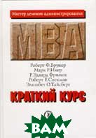 Краткий курс MBA  Брунер Р. Ф., Икер М. Р., Фримен Р. Э. и др. купить