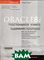 Oracle 8i. Настольная книга администратора  Кевин Луни, Марлен Терьо купить