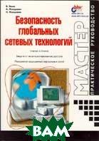 Безопасность глобальных сетевых технологий  Зима В. М., Молдовян А. А., Молдовян Н. А. купить