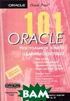 101 Oracle. Настольная книга администратора  Марлен Терьо, Рэчел Кармайкл, Джеймс Вискузи купить
