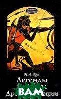 Легенды и мифы древней Греции  Кун Н.А. купить