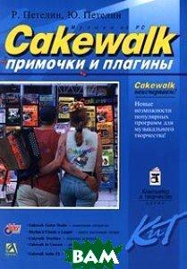 Cakewalk. `Примочки` и плагины   Р. Петелин, Ю. Петелин купить