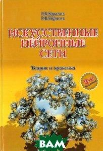 Искусственные нейронные сети: Теория и практика   Круглов В.В., Борисов В.В. купить
