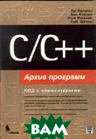 C/C++. Архив программ  Арт Фридман, Ларс Кландер, Марк Михаэлис, Херб Шильдт купить