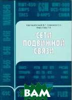 Сети подвижной связи  Карташевский В. Г., Семенов С. Н., Фирстова Т. В.  купить