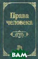 Права человека. Учебник для вузов  Под редакцией Лукашева Е.А. купить