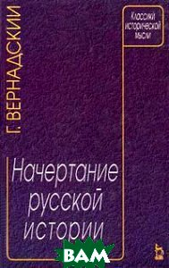 Начертание русской истории  Вернадский Г.  купить