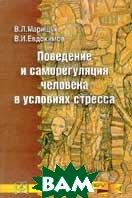 Поведение и саморегуляция человека в условиях стресса  В.Л. Марищук, В. И. Евдокимов купить