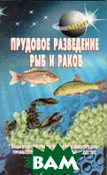 Прудовое разведение рыб и раков  В. С. Левадный купить