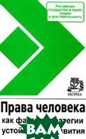Права человека как фактор стратегии устойчивого развития  Лукашева Е.А. и др. купить