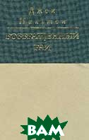 Возвращенный рай: Поэма   Мильтон Дж. купить