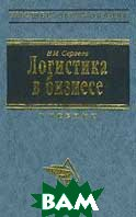 Логистика в бизнесе: Учебник для вузов   Сергеев В.И. купить