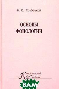Основы фонологии  Трубецкой Н.С. купить