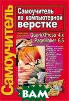 Самоучитель по компьютерной верстке  А. Кириленко купить