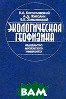Экологическая геофизика: Учебное пособие   Богословский В.А., Жигалин А.Д., Хмелевской В.К. купить