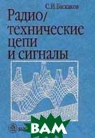 Радиотехнические цепи и сигналы  Баскаков С.  купить