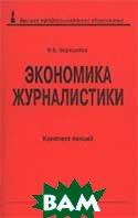 Экономика журналистики: конспект лекций  Ворошилов В.В. купить