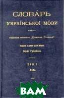 Словарь української мови. В 4 т. Т. 1-4.  Грінченко Б. купить