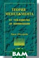 Теория менеджмента: от тейлоризма до японизации  Шелдрейк Дж. купить