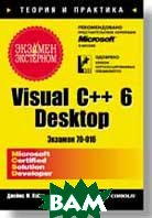 Visual C++ 6 Desktop. ������� � ��������� (������� 70-016) 