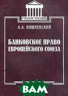 Банковское право Европейского Союза: Учебное пособие   Вишневский А.А. купить