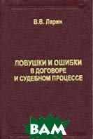 Ловушки и ошибки в договоре и судебном процессе     Ларин В.  купить