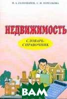 Недвижимость: Словарь-справочник   Голощапов Н.А. купить