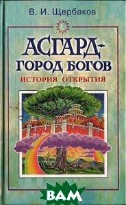 Асгард — город богов: История открытия  Щербаков В.И. купить