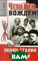 Ленин Сталин Троцкий Серия: Частная жизнь  Енко К., Енко Т. купить