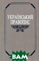 Український правопис   купить
