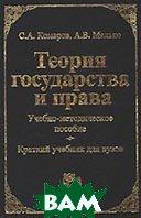 Теория государства и права  Комаров С.А., Малько А.В. купить