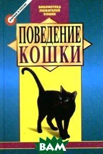 Поведение кошки  Фогл Брюс купить