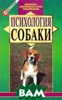 Психология собаки  Уитни Леон Ф.  купить