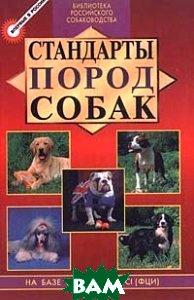 Стандарты пород собак  Дубров М. купить