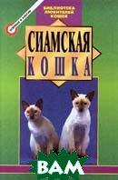 Сиамская кошка  Франклин Салии купить