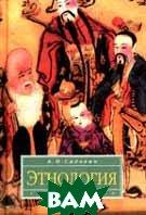 Этнология: Учебник. 2-е издвние  Садохин А.П. купить