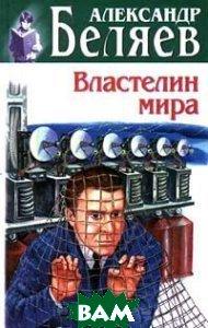 Властелин мира  Беляев А. купить