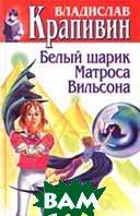 Белый шарик Матроса Вильсона  Владислав Крапивин купить