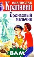 Бронзовый мальчик  Владислав Крапивин купить