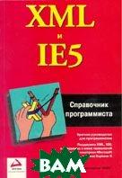 XML и IE5. Справочник программиста  Алекс Гомер купить
