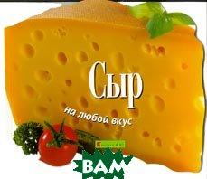 Сыр. Серия `На любой вкус`  Мауриция Шмидт купить