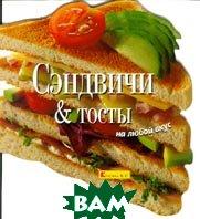 Сэндвичи & тосты. Серия `На любой вкус`  Сильвия Винневиссер купить