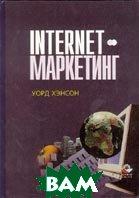 Internet-маркетинг / Principles of Internet Marketing  Уорд  Хэнсон / Ward Hanson купить