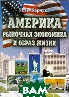 Америка: рыночная экономика и образ жизни  И. Д. Барчук купить